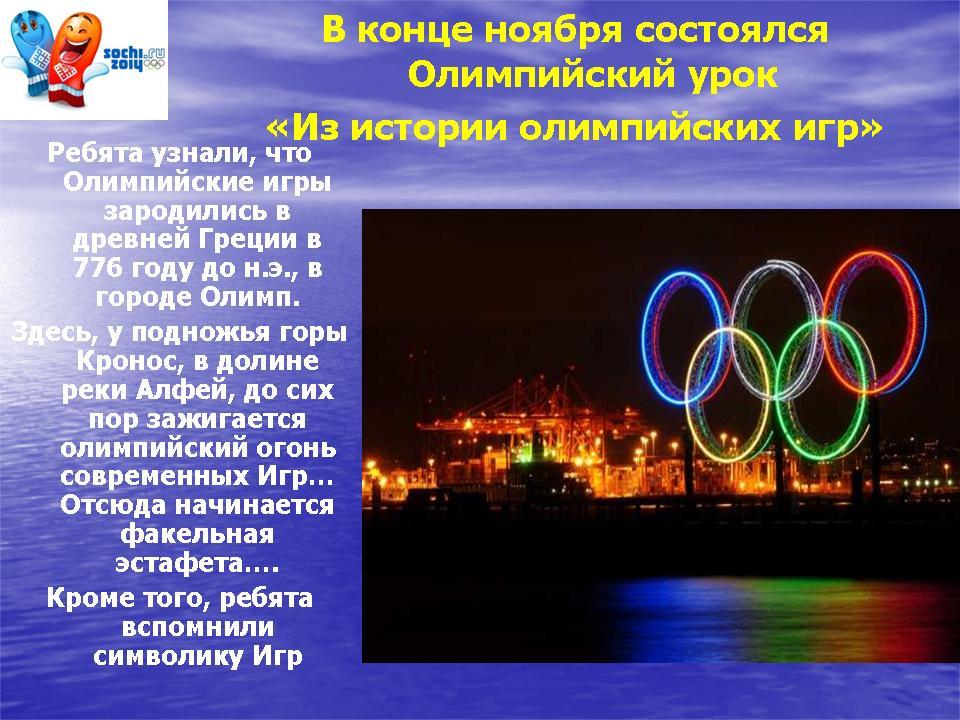 Сценарий наши олимпийские игры